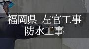 福岡防水工事なら栄伸建設